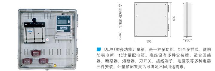 表箱-smc电缆分线箱